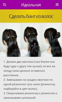 """""""Милена"""" - женский журнал apk screenshot"""