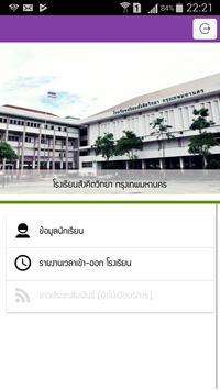 Sangkeet iTMS apk screenshot