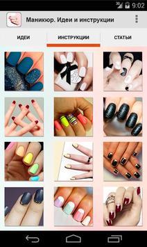 Manicure Ideas screenshot 1