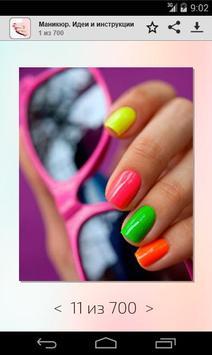 Manicure Ideas screenshot 3
