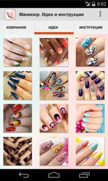 Manicure Ideas screenshot 4