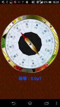 OrientalCompass apk screenshot