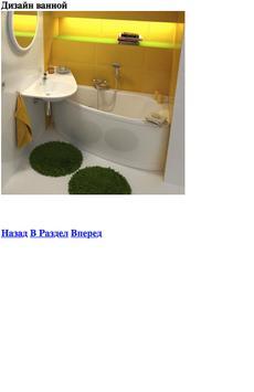 Идеи для ремонта квартиры apk screenshot