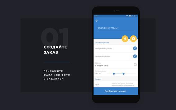 Автор контрольные курсовые apk education app   Автор24 контрольные курсовые apk screenshot