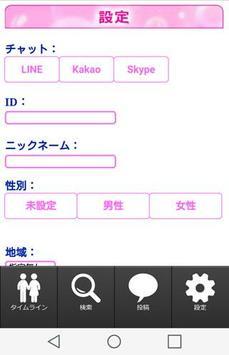 ID交換広場 screenshot 1