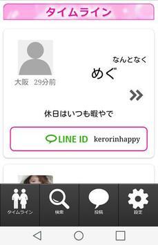 ID交換広場 screenshot 2