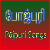 Bhojpuri Song Videos 2016 icon