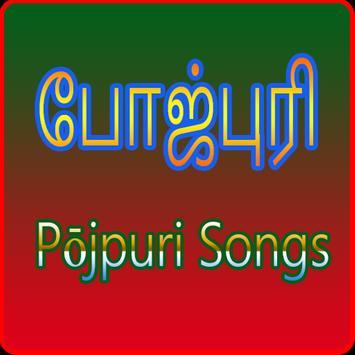 Bhojpuri Song Videos 2016 poster