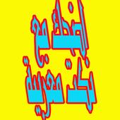 جديد نكت مغربية (2018) icon