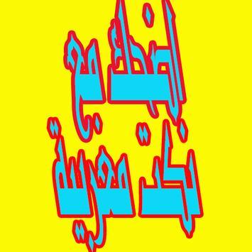 جديد نكت مغربية (2018) poster