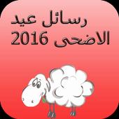رسائل عيد الاضحى 2016 icon