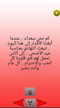 رسائل عيد الاضحى 2016 poster