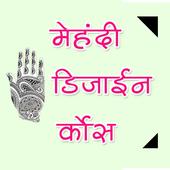 मेहंदी डिजाइन कोर्स icon