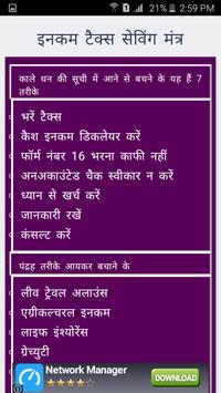 इनकम टैक्स सेविंग मंत्र poster