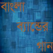 Bangla Band Songs icon