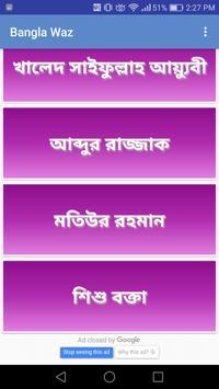 Bangla Waz screenshot 4
