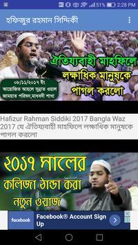 Bangla Waz screenshot 6