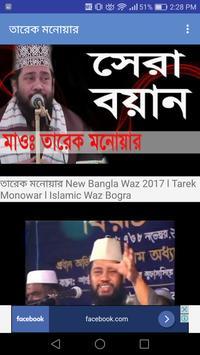 Bangla Waz screenshot 7