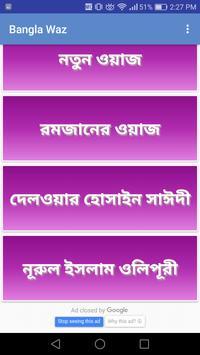 Bangla Waz screenshot 1