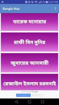 Bangla Waz screenshot 2