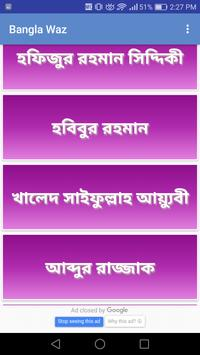 Bangla Waz screenshot 3
