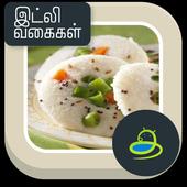 Idli recipe Tamil icon