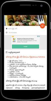 Idli recipe Tamil apk screenshot
