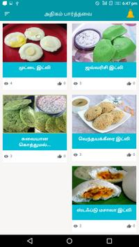 Idli Recipes Healthy Idli Varieties in Tamil Nadu screenshot 4