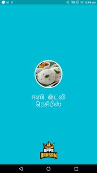 Idli Recipes Healthy Idli Varieties in Tamil Nadu screenshot 6