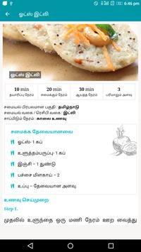 Idli Recipes Healthy Idli Varieties in Tamil Nadu screenshot 7