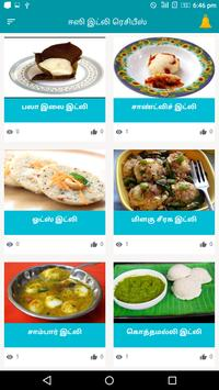 Idli Recipes Healthy Idli Varieties in Tamil Nadu screenshot 8