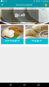 Idli Recipes Healthy Idli Varieties in Tamil Nadu screenshot 10