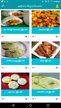 Idli Recipes Healthy Idli Varieties in Tamil Nadu screenshot 12