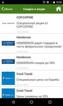 РИО Ленинский screenshot 1