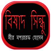 বিষাদ সিন্ধু icon