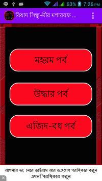 বিষাদ সিন্ধু poster