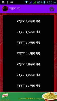বিষাদ সিন্ধু screenshot 2