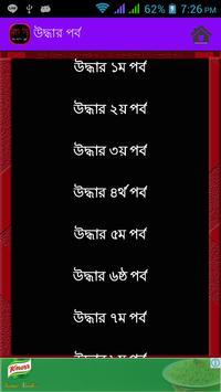 বিষাদ সিন্ধু screenshot 3