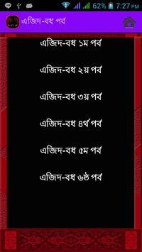 বিষাদ সিন্ধু screenshot 4