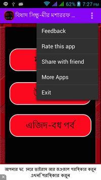 বিষাদ সিন্ধু screenshot 5