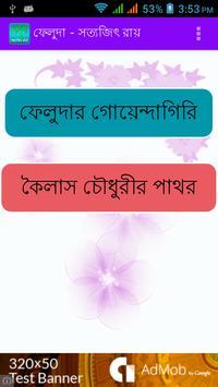ফেলুদা poster