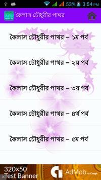 ফেলুদা apk screenshot