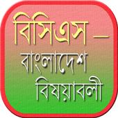 বিসিএস - বাংলাদেশ বিষয়াবলী icon