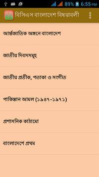 বিসিএস - বাংলাদেশ বিষয়াবলী poster