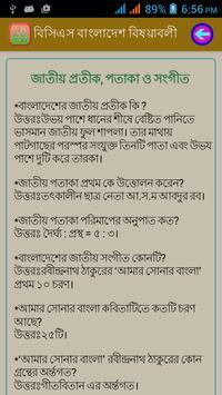 বিসিএস - বাংলাদেশ বিষয়াবলী apk screenshot
