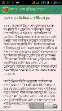 বাংলার রাজনৈতিক ব্যক্তিত্ব apk screenshot