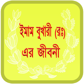 ইমাম বুখারী (রঃ) এর জীবনী icon