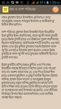ইমাম বুখারী (রঃ) এর জীবনী apk screenshot