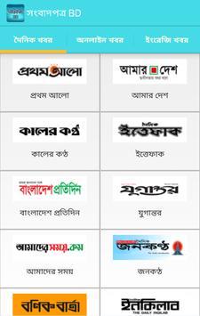 All Bangla Newspaper apk screenshot