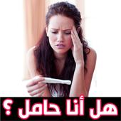 كاشف اختبار الحمل البصمة Prank icon
